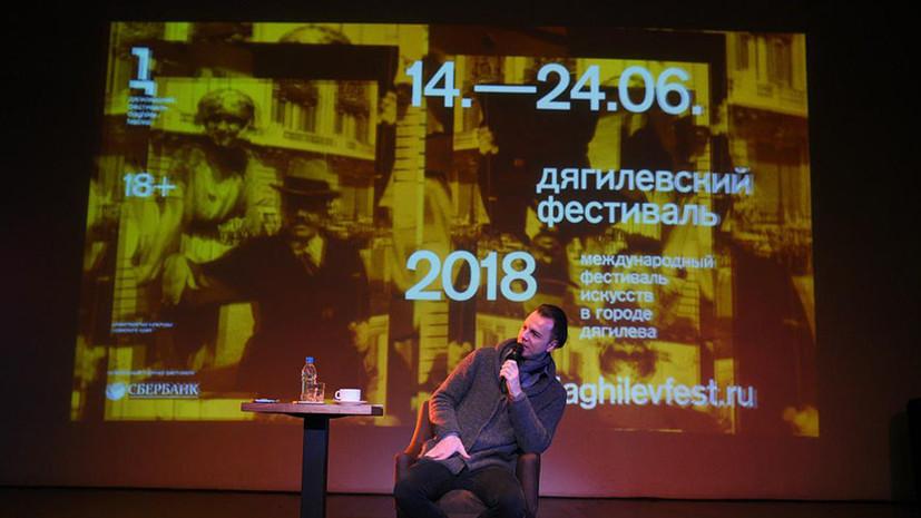 Международный Дягилевский фестиваль откроется 14 июня в Перми