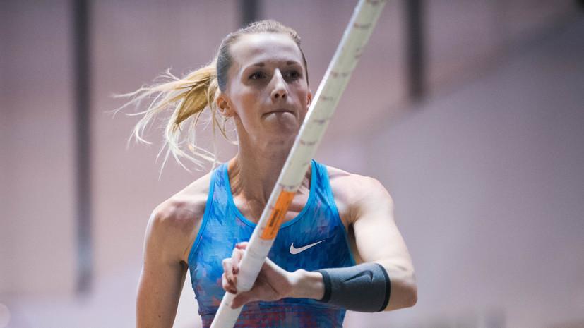 Россиянка Сидорова стала второй в прыжках с шестом на этапе Бриллиантовой лиги в Осло