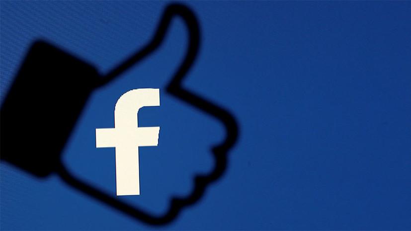 Facebook по ошибке обнародовал закрытые записи 14 млн пользователей
