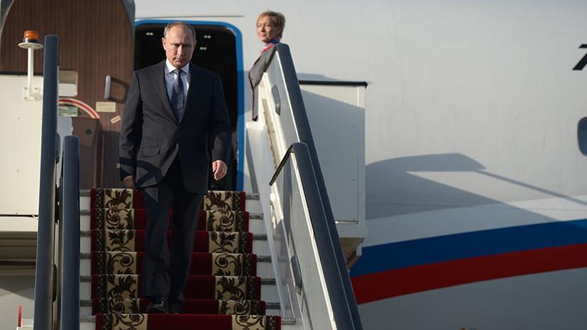 Путин прибыл в Пекин