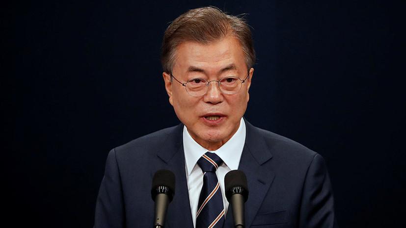 Президент Южной Кореи впервые за 19 лет посетит Россию