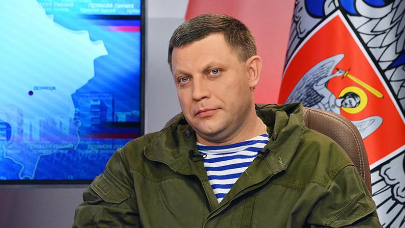 «Пусть миротворцы ООН стоят между нашими окопами»: Захарченко — о войне, украинских олигархах и