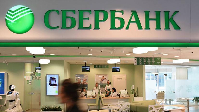 В Сбербанке заявили о необходимости реформирования системы страхования вкладов