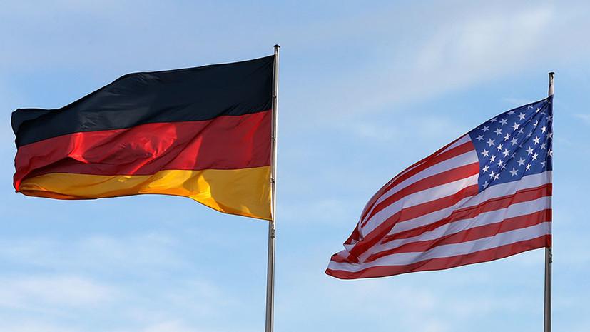 МИД ФРГ не видит возможности продолжать замалчивать разногласия с США