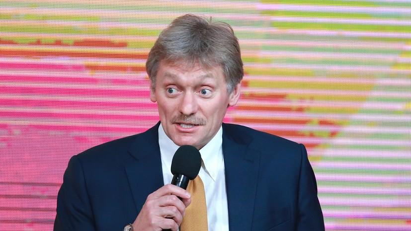 Песков прокомментировал слова Трампа о необходимости России вернуться в G8