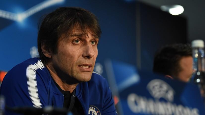 СМИ: Конте отказался возглавить мадридский «Реал»