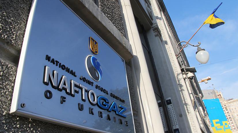 «Несвоевременные награды»:в правительстве Украины призвали «Нафтогаз» пересмотреть многомиллионные премии правлению