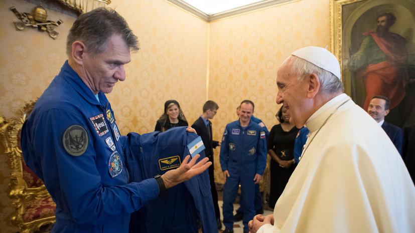Папа Римский получил в подарок от астронавтов комбинезон для полётов в космос
