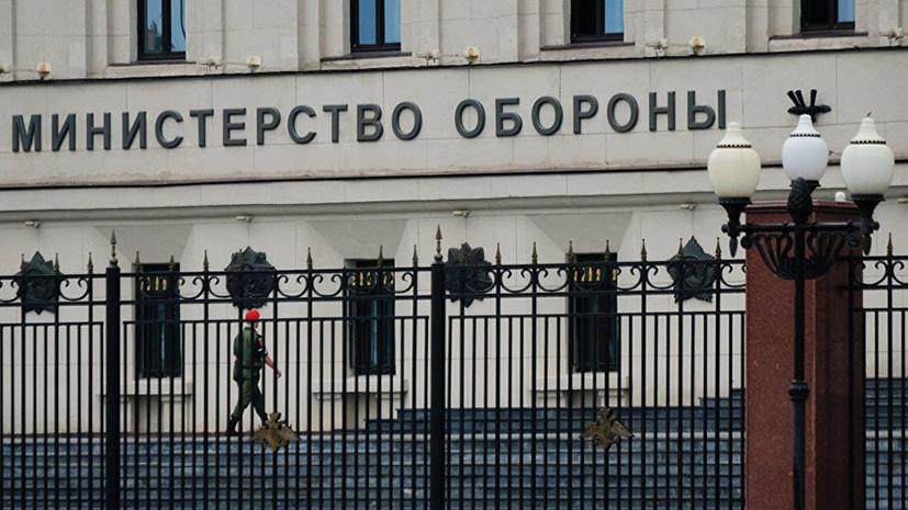 Минобороны России назвало гротескным сообщение о «перехвате» российского корабля в Чёрном море