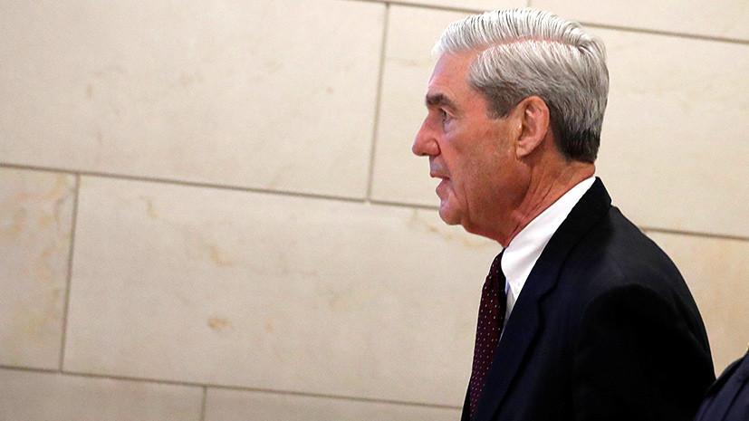 Мюллер предъявил обвинение гражданину России в рамках дела Манафорта