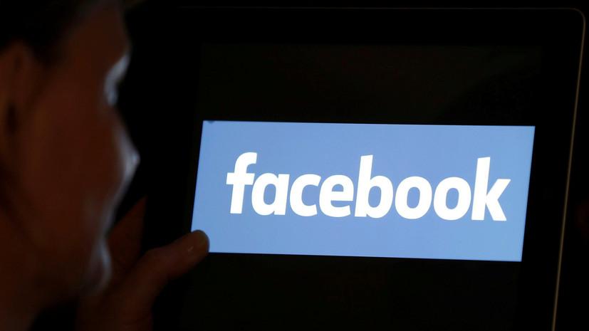 СМИ сообщили о передаче Facebook доступа к данным пользователей выбранным компаниям