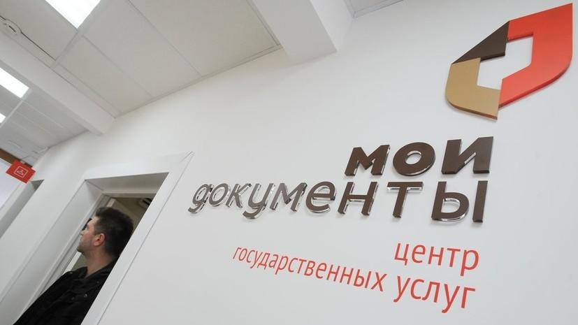 В России предложили сократить количество услуг МФЦ