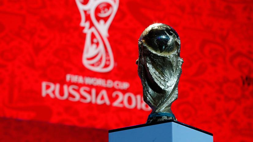 Дни матчей ЧМ-2018 в Сочи объявлены выходными