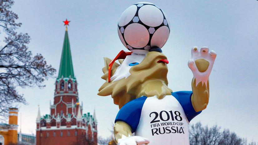 В Москве открылся международный вещательный центр ЧМ-2018 по футболу