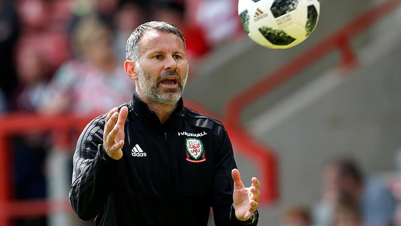 «Мундиаль порадует нас качественным футболом»: Гиггз о тренерской карьере, уроках Фергюсона и ЧМ-2018