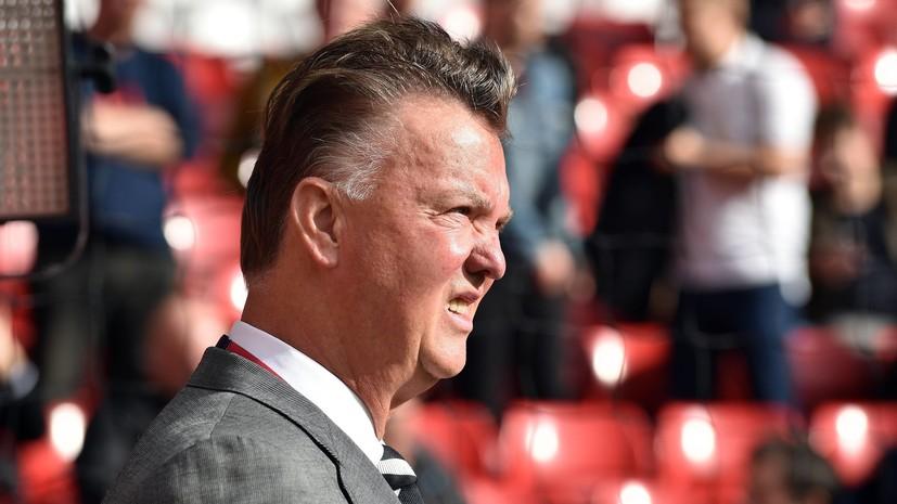 Футбольный тренер Ван Гал анонсировал своё возвращение к работе
