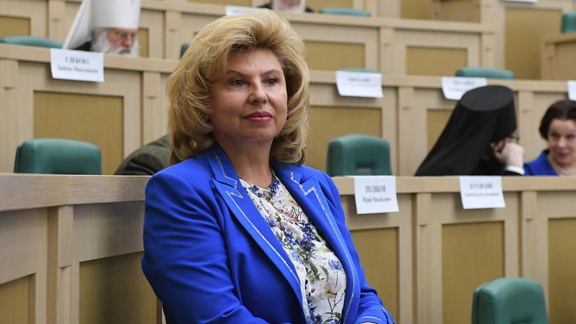 Москалькова договорилась с украинским омбудсменом обменяться списками заключённых