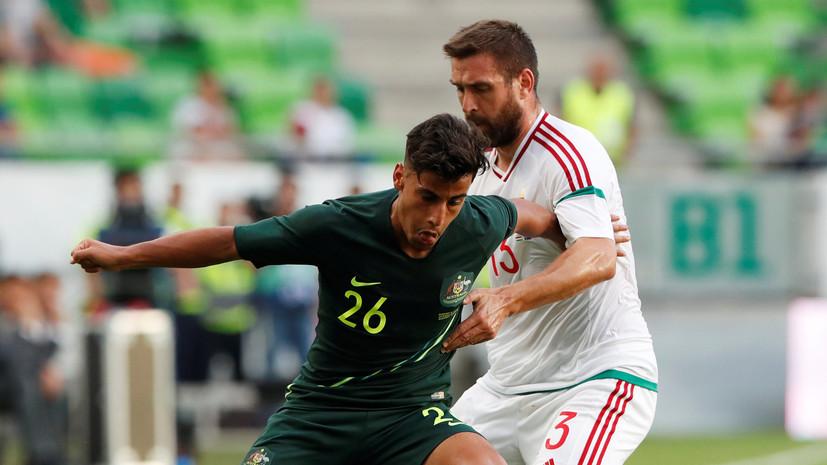 Сборная Австралии обыграла Венгрию в контрольном матче перед ЧМ-2018