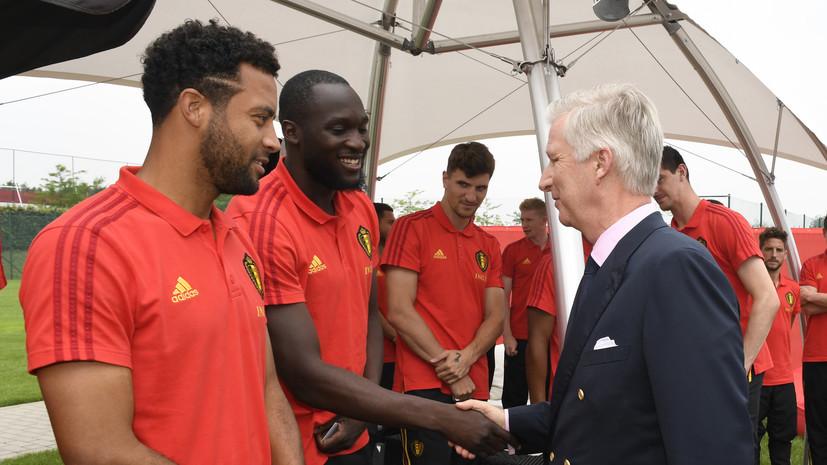 Король Бельгии встретился с футболистами национальной команды перед ЧМ-2018
