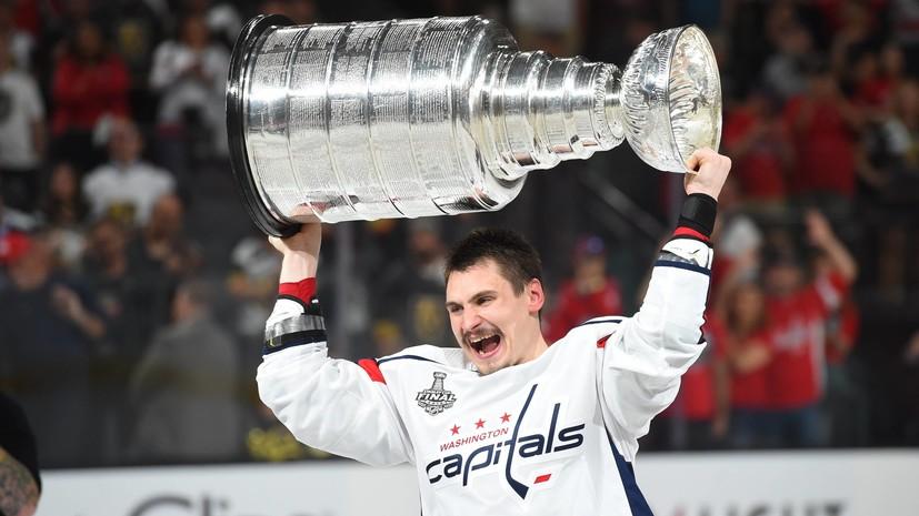 Хоккеист «Вашингтона» Орлов пообещал привезти кубок Стэнли в Новокузнецк