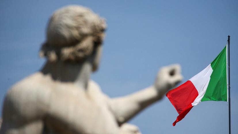 «Невозможно абстрагироваться от диалога с Москвой»: Италия намерена начать работу над снятием антироссийских санкций