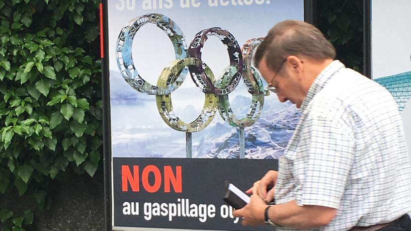 Жители швейцарского кантона Вале проголосовали против проведения ОИ-2026 в Сьоне
