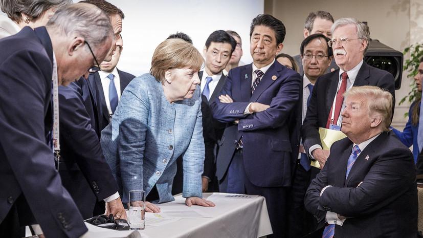 В бундестаге заявили, что Трамп устроил катастрофу на саммите G7