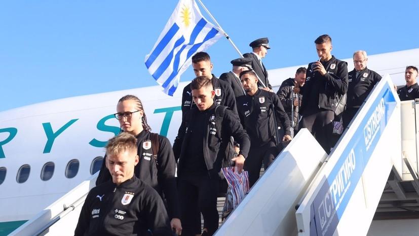 Сборная Уругвая прилетела в Россию на ЧМ-2018 по футболу