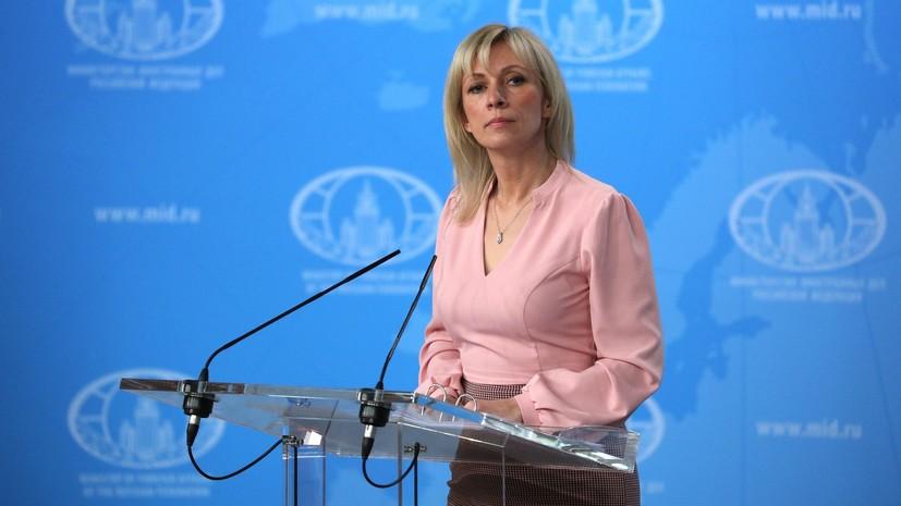 Захарова прокомментировала «драку» в G7