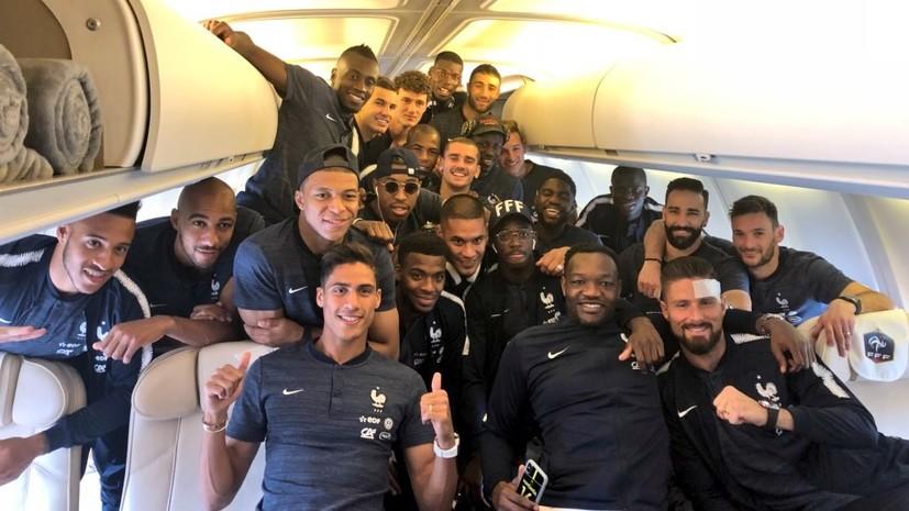 Сборная Франции прибыла в Москву на ЧМ-2018 по футболу
