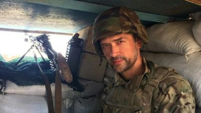 Актёр Пашинин рассказал с какой целью воюет в Донбассе