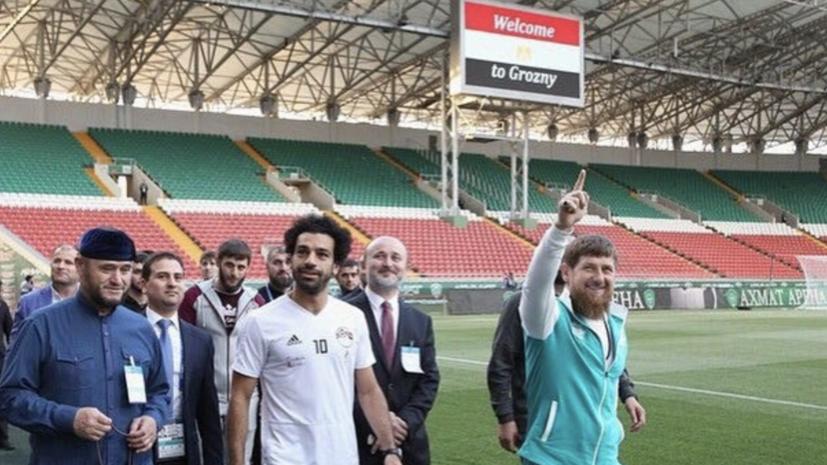 Кадыров вывел Салаха на тренировку сборной Египта в Грозном