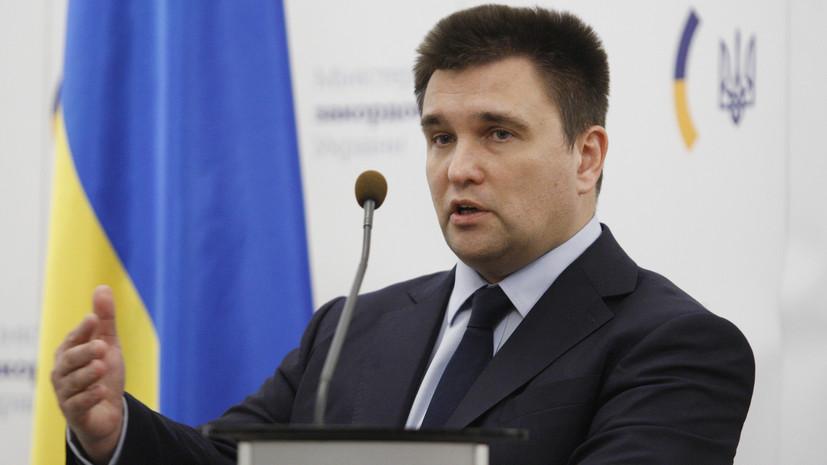 Климкин рассказал, каким образом Украина намерена добиться мира в Донбассе