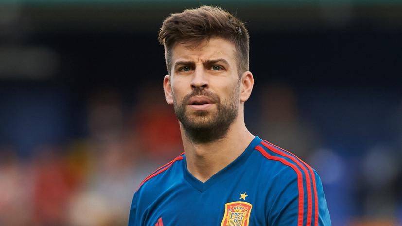 Пике из-за травмы досрочно покинул тренировку сборной Испании по футболу