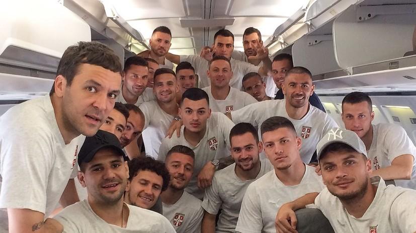 Сборная Сербии прибыла в Россию на ЧМ-2018 по футболу