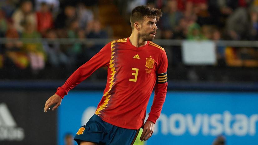 В сборной Испании опровергли информацию о травме футболиста Пике