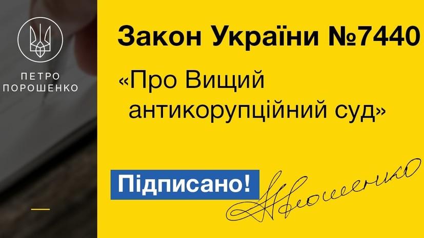 Эксперт усомнился в эффективности украинского закона о Высшем антикоррупционном суде