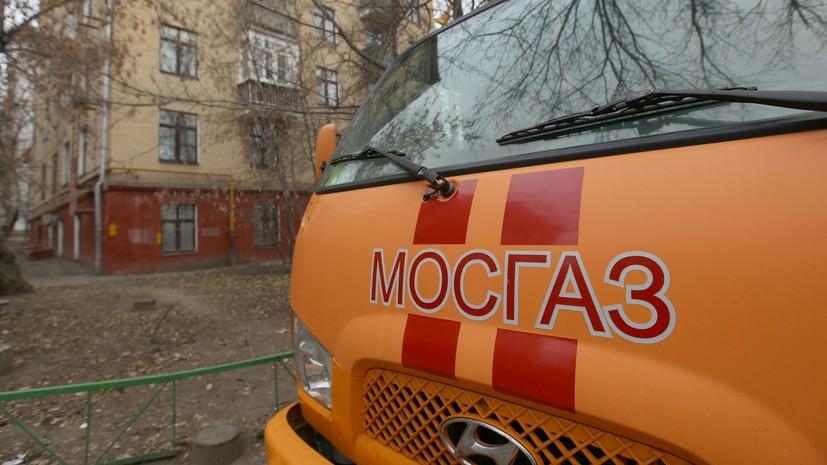 В «Моcгазе» опровергли сведения о взрыве газа в жилом доме в Москве