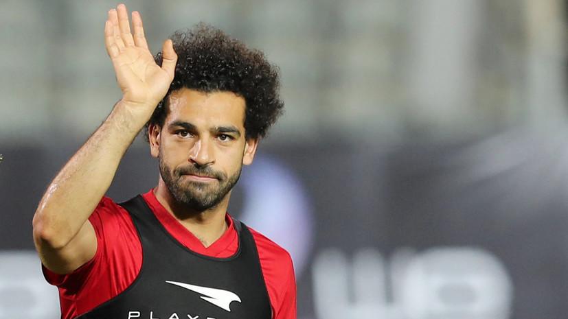 Футболист сборной Египта Салах приступил к тренировкам после травмы