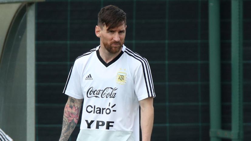 Месси раздал автографы после открытой тренировки сборной Аргентины