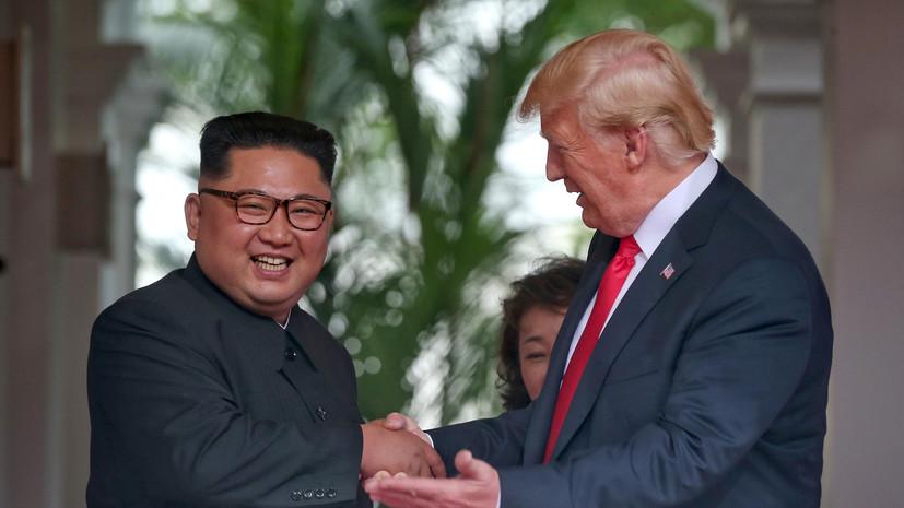 «Эра полной денуклеаризации и мира»: Трамп и Ким Чен Ын провели переговоры в Сингапуре