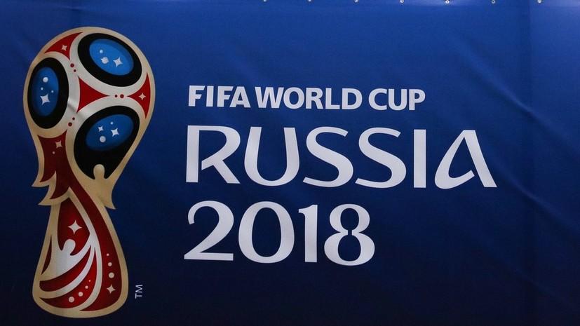 Глава службы безопасности ФИФА оценил уровень подготовки России к ЧМ-2018