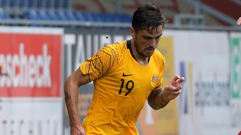 Футболист сборной Австралии Рисдон отложил медовый месяц из-за ЧМ в России