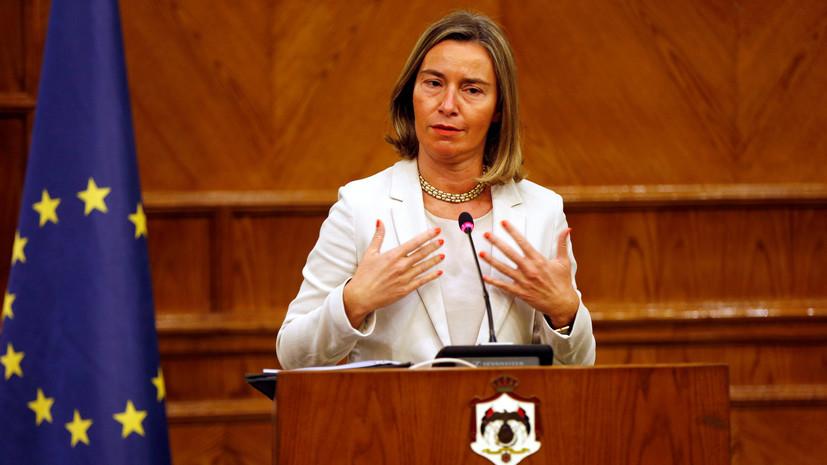 Могерини: ЕС готов поддерживать последующие переговоры по ситуации на Корейском полуострове