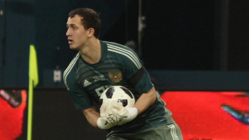 Вратарь сборной России Лунёв рассказал о подготовке к матчу с Саудовской Аравией