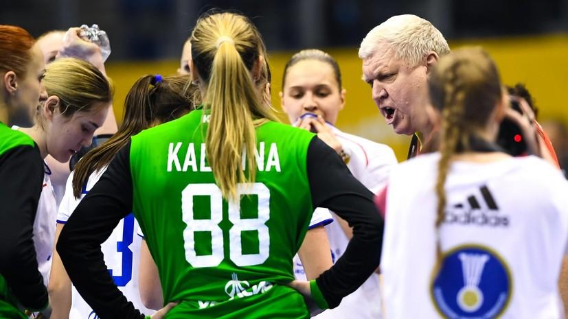Женская сборная России по гандболу узнала своих соперниц по групповому этапу на ЧЕ-2018