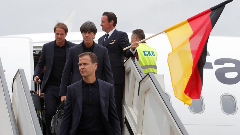 Сборная Германии прилетела в Россию на ЧМ-2018 по футболу