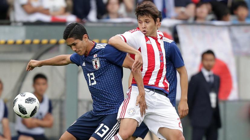 Сборная Японии обыграла Парагвай в контрольном матче перед ЧМ-2018