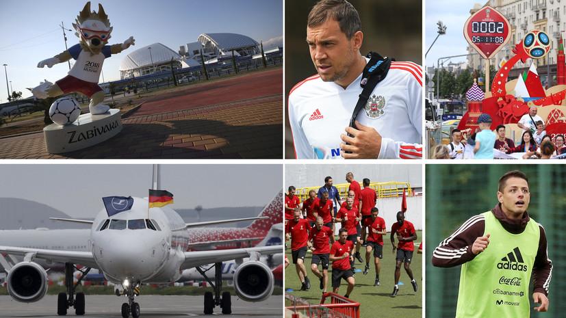 Арбитр матча открытия, прибытие сборной Германии, поздравление мукой и яйцами: до ЧМ-2018 в России остаётся два дня