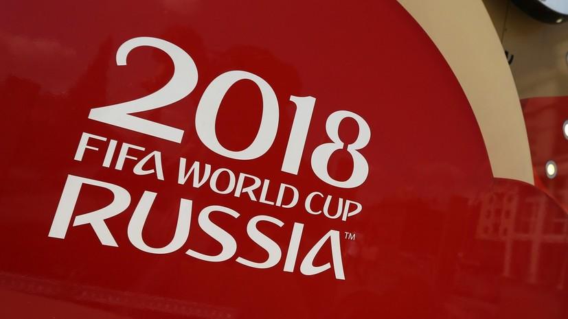Музей Москвы покажет программу «Город футбола» к ЧМ-2018